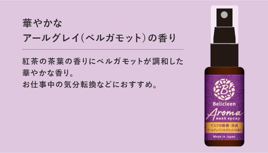 華やかなアールグレイ(ベルガモット)の香り